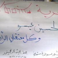 25-11-2011_-_Demonstrationen-in-Syrien-0021